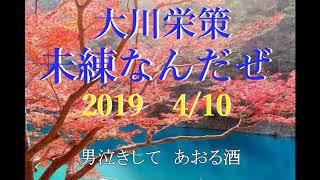 「未練なんだぜ」 大川栄策 2019年4/10発売 by大木ウイリアムス
