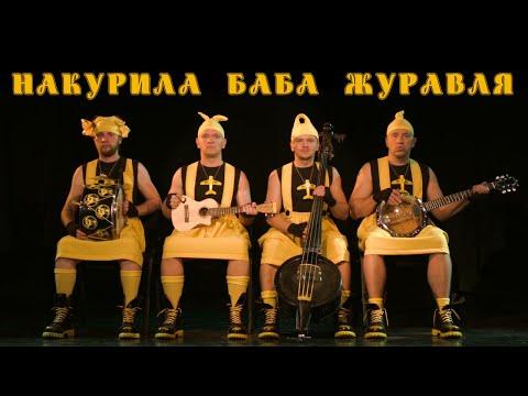 "OT VINTA ""Накурила Баба Журавля"" (Official Video)"