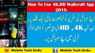 4K & HD Wallpapers Free Download Mobile App Full Detail Urdu/Hindi 2019  App Review  