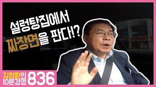836 설렁탕집에서 짜장면을 파는 이유   김형환의 1…