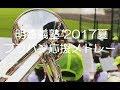 2017夏 明徳義塾 ブラバン応援メドレー 第99回選手権大会