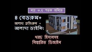 ৪ বেডরুম বাড়ি তৈরির ডিজাইন || 35 X 45 house design plan in Bangladesh