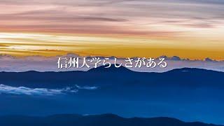 信州大学紹介ムービー2020