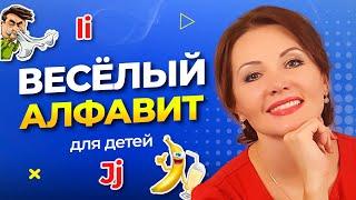 АНГЛИЙСКИЙ АЛФАВИТ. БУКВЫ I и J/Учим Английский с Нуля. English alphabet Урок 5