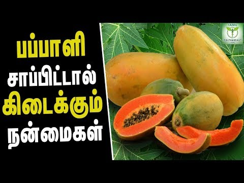 Papaya Health Benefits - Health Tips in Tamil || Tamil health & Beauty Tips