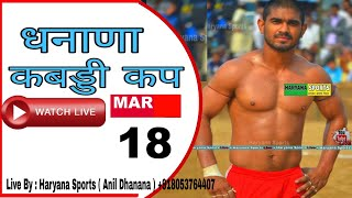 🔴 Dhanana Mini Open Kabadii Cup Live 18 March । धनाणा कबड्डी कप लाईव 18 मार्च ।। Haryana Sports।