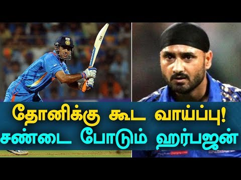 Harbhajan Singh has expressed his disappointment about Champions Trophy - Oneindia Tamil