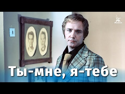 Ты-мне, я-тебе (комедия, реж. Александр Серый, 1976 г.)