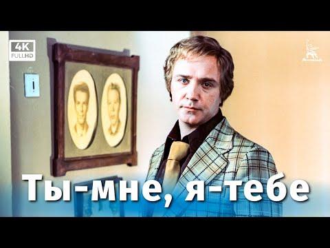 Ты — мне, я — тебе (комедия, реж. Александр Серый, 1976 г.)