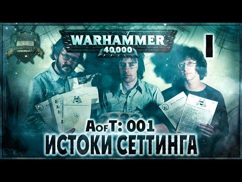 Истоки Cеттинга {1} - Liber: Incipiens [AofT - 1] Warhammer 40000