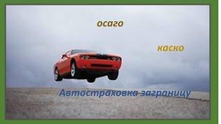 Альфа Банк Страхование Авто - страхование авто онлайн. Задом по встречке(, 2014-10-02T17:12:11.000Z)