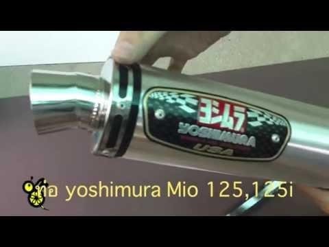 ท่อแต่ง โยชิมูระ(Yoshimura)ใส่ รถ Yamaha Mio