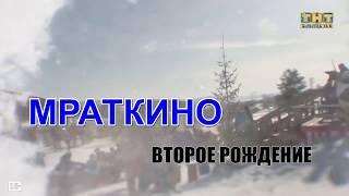 видео - Курорт