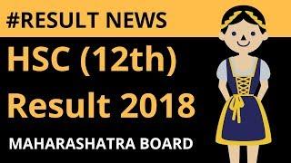 HSC result 2018 | maharashtra board