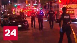 Смотреть видео В канадском Торонто прогремели выстрелы - Россия 24 онлайн
