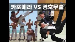카포에라 VS 경호무술 I CAPOEIRA VS Guard Martial Arts