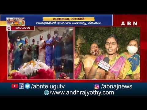 Woman's Employees Celebrate Bathukamma Festival | Womens Face to Face || ABN Telugu teluguvoice