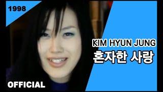Kim Hyun Jung(김현정) - 혼자한 사랑