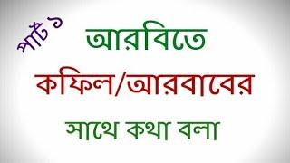 কফিল বা আরবাবের সাথে আরবিতে কথা বলা শিখুন, Talking to kofil, Bangla to arabic learn language.