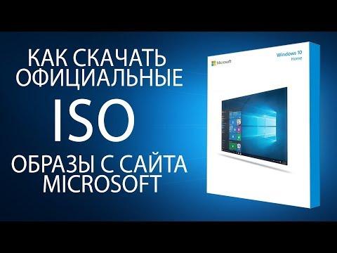 Как скачать официальные ISO-образы Windows 10 May 2019 Update с сайта Microsoft