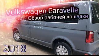 Рабочая лошадка Volkswagen Caravelle 2018