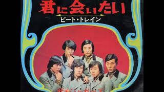 ザ・ジャガーズThe Jaguars/①君に会いたい (1967年6月1日発売) 作詞...