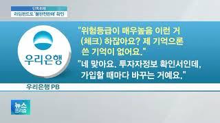 [단독] 우리은행, '라임펀드' 투자자 성향 임의로 조…