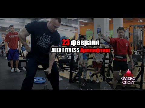 Видео журнал ФЛЕКС-СПОРТ 23 февраля Алекс Фитнес Самара Аврора