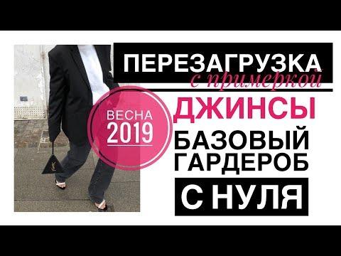 Базовый гардероб с нуля ДЖИНСЫ как подобрать по типу фигуры и антитренды 2019