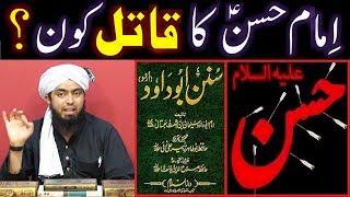Imam HASSAN علیہ السلام ka QATIL kon ??? Reply to YAZEEDIs & NASBIs (By Engineer Muhammad Ali Mirza)