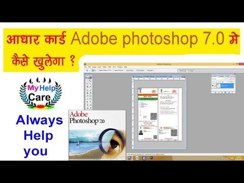Adobe photoshop 7.0 में आधार कार्ड का pdf  फाइल कैसे खोले,Pure Hd pdf file in 7.0 photoshop|