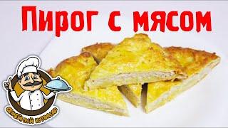 Пирог с мясом. Мясной пирог в духовке. Пирог с мясным фаршем и сыром