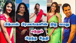 பிக்பாஸ் போட்டியாளர்களின் வயது | Bigg Boss 4 Tamil Contestants Age & Date Of Birth