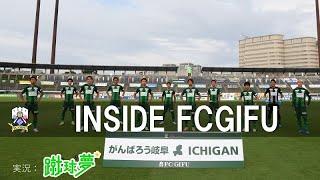 【FC岐阜】INSIDE FCGIFU ~FC岐阜vsFC今治 2020年6月27日~