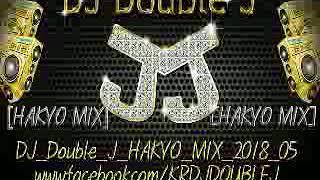 DJ Double J HAKYO MIX 2018 05 vocal edm 떠블제이 추천 클럽노래 clubmusic 음악 바로듣기 더블제이 최신믹스테잎 mixtape