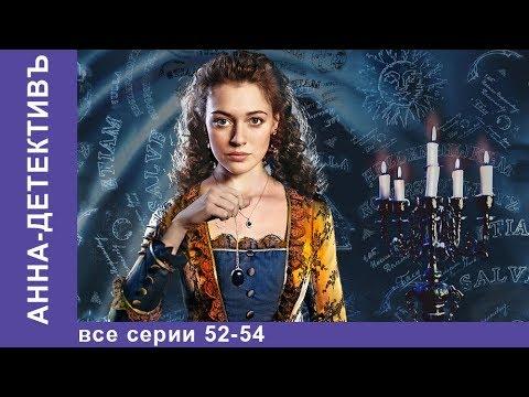 Анна детектив 51 52 серия смотреть онлайн бесплатно