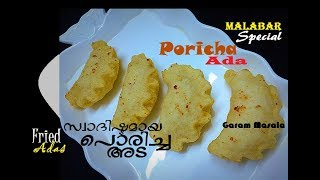 Malabar Special Poricha Ada / Fried Ada പൊരിച്ച അട for Nombuthura / Iftar Dish for Ramadan