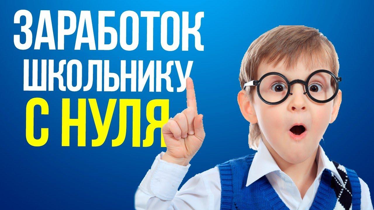 Как школьнику можно заработать в интернете без вложений ставки транспортного налога по городу москве на 2009 год