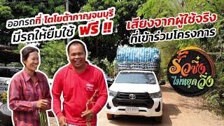 ยืมรถใช้ฟรี!! ที่โตโยต้ากาญจนบุรีเท่านั้น!!