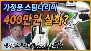 [로라스타스팀다리미] 가정용 스팀다리미 400만원대 실…