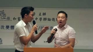 和富盃亞洲中學辯論邀請賽 第二輪分組賽 香港屯門天主教中學