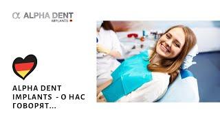 Alpha Dent Implants  - о нас говорят...(, 2015-11-10T09:24:23.000Z)