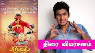 """Kadaikutty Singam"" Movie Review 