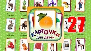Глаголы и Действия -  Учебные карточки (Домана) для детей №27