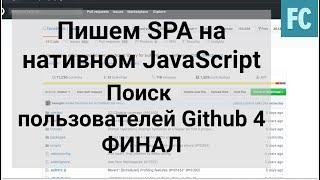 Поиск пользователей Github с помощью github API. SPA на Native JavaScript. Часть 4 Финал