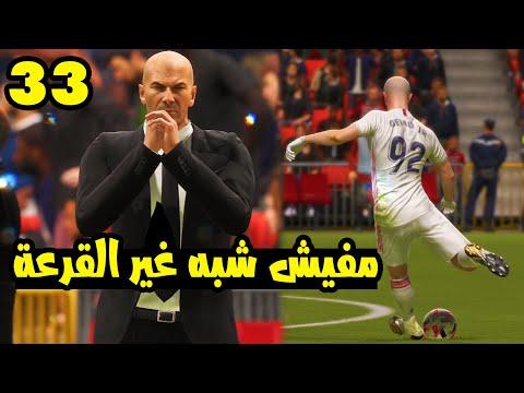 فيفا 21 المحترف المصري: خليفة زيدان في الملاعب الأسبانية #33