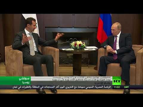بوتين يلتقي الأسد في سوتشي  - نشر قبل 3 ساعة