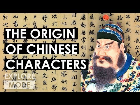 How Chinese characters evolved | The Origin of Chinese characters | EXPLORE MODE