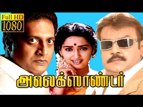 Tamil Full Movie HD | Alexander | Vijayakanth, Sangeetha | Tamil Action Movie