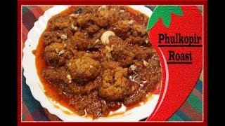 Phulkopir roast | Phulkopir roast in bengali | Cauliflower roast recipe